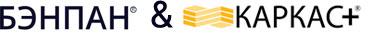 Логотип БЭНПАН и КАРКАС ПЛЮС.