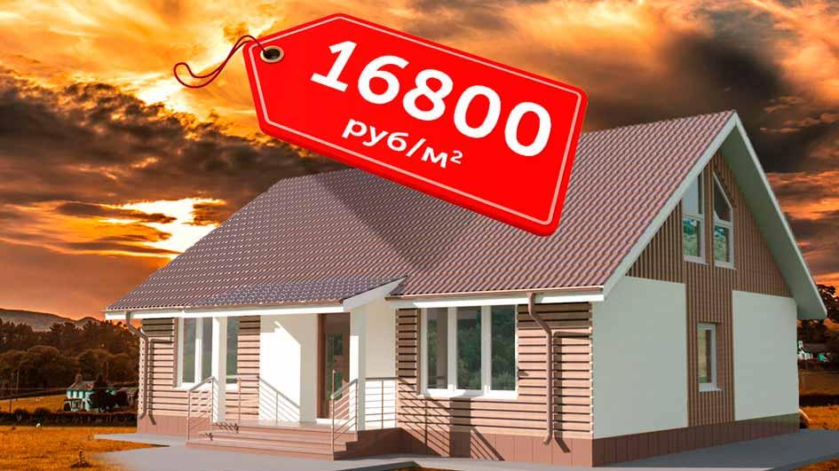 Акция дом за 16 800 рублей за квадратный метр