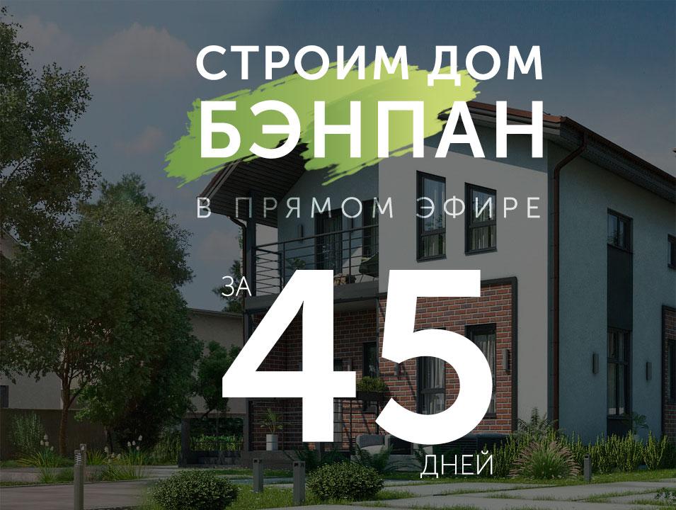 Дом за 45 дней