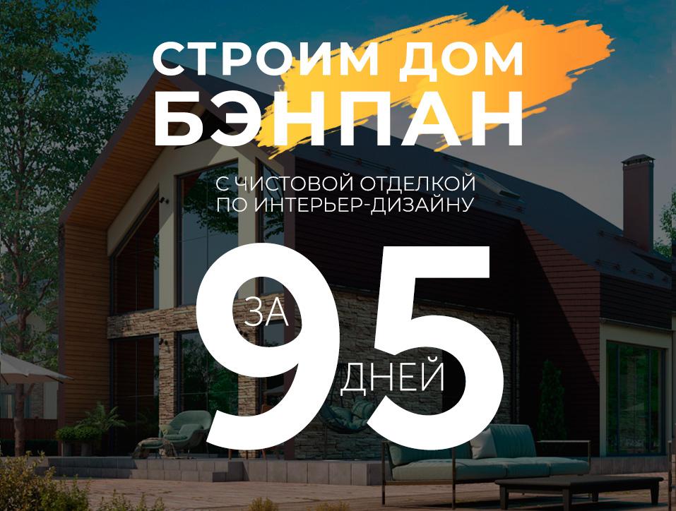 Дом за 95 дней