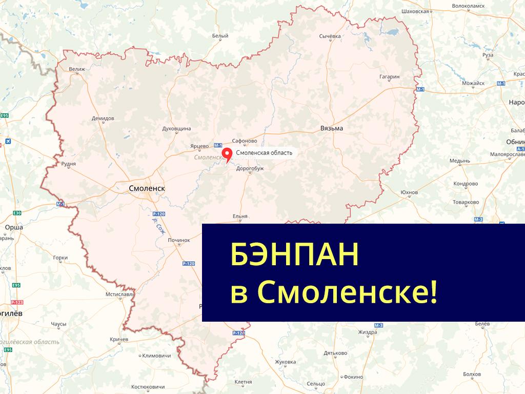 Авторизованная строительная компания БЭНПАН в Смоленске