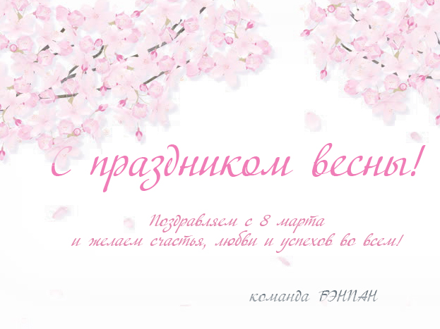 поздравляем с 8 марта! команда БЭНПАН