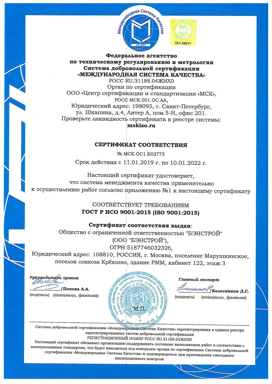 Сертификат соответствия системы менеджмента качества ГОСТ Р ИСО 9001-2015