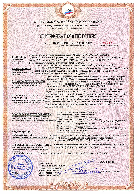 Сертификат соответствия степени огнестойкости и класса пожарной опасности на стеновую панель БЭНПАН
