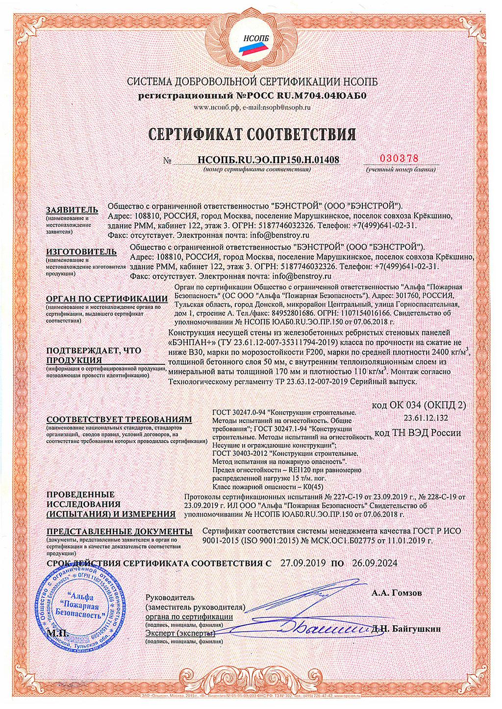 Сертификат соответствия степени огнестойкости и класса пожарной опасности на стеновую панель БЭНПАН+