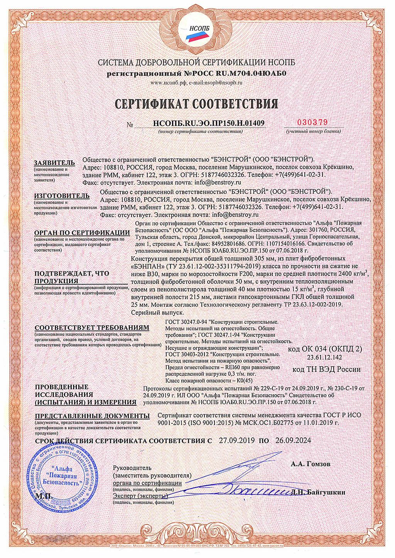 Сертификат соответствия степени огнестойкости и класса пожарной опасности на плиту перекрытия БЭНПАН