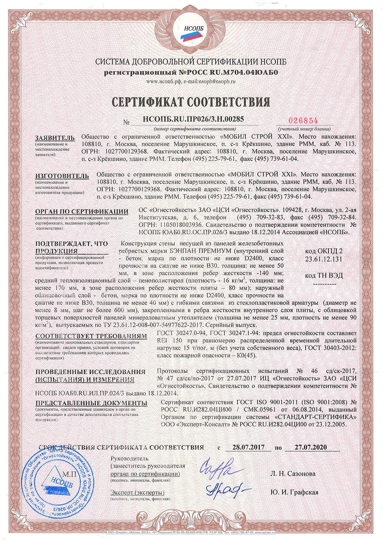 Сертификат соответствия степени огнестойкости и класса пожарной опасности на стеновую панель БЭНПАН Премиум