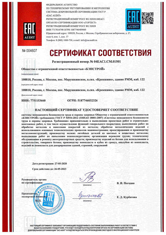 Сертификат системы менеджмента по охране труда