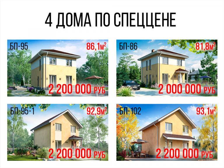 Четыре дома из жб панелей БЭНПАН по специальной цене