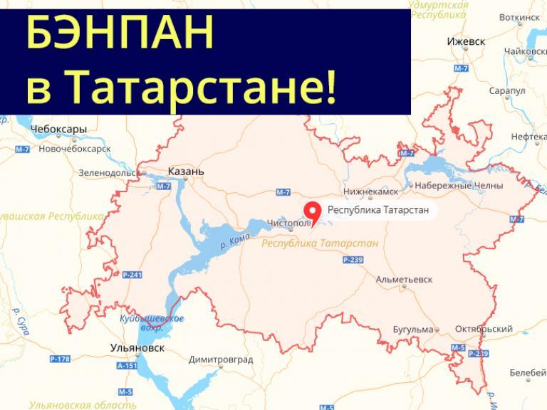 БЭНПАН в Республике Татарстан!