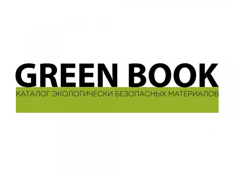 Технология БЭНПАН в каталоге экологически безопасных материалов GREEN BOOK