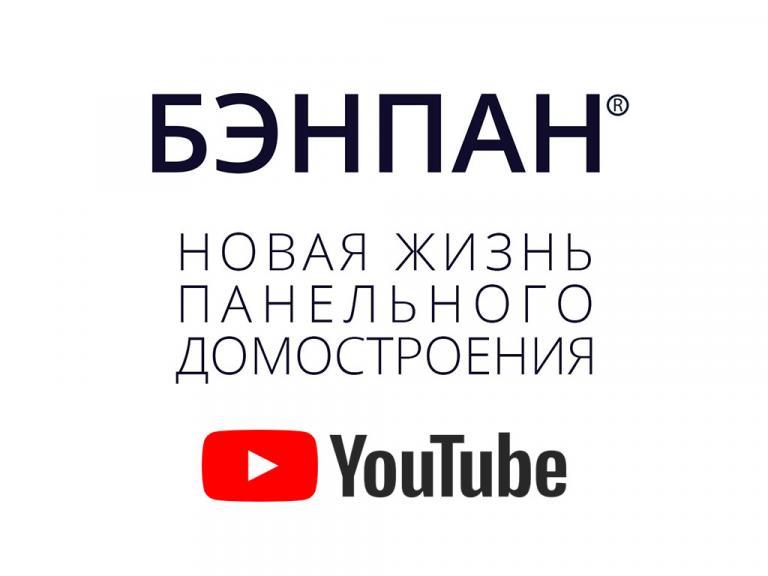Все темы семинара БЭНПАН в вопросах и ответах плейлистом на Youtube