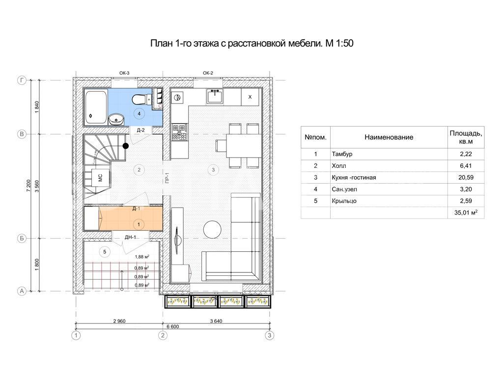 Проект МС-95, план первого этажа с расстановкой мебели