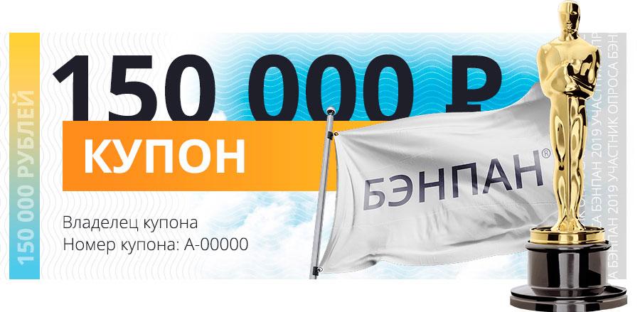 Купон на 150 000 рублей