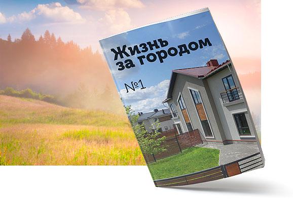 Обложка журнала Жизнь за городом.
